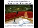 """Аудиолекция """"Лучи Дальних Миров"""" (539)"""