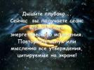 космическое исцеление