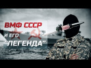 ВМФ СССР и его ЛЕГЕНДА (МКРЦ 17К114) рассказывает ЭКСПЕРТ