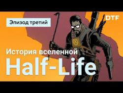 История и геймдизайн вселенной Half-Life. Эпизод три