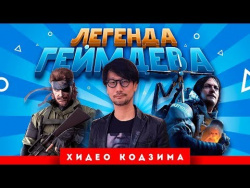 Легенда геймдева: Хидео Кодзима (Metal Gear Solid)