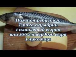 Блюда из рыбы. Бабушкина скумбрия