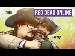 Red Dead Online. Соло в онлайн-мажоре!