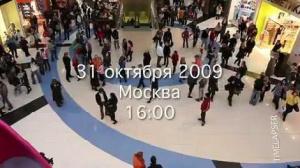 Флешмоб в Москве