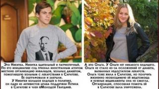 Современный комсомол, новые П.Морозовы