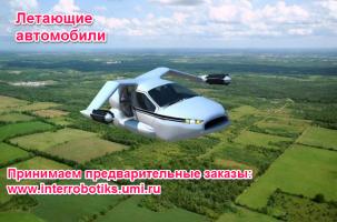 Банер летающее авто