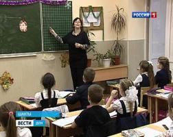 Гимназия №10 города Шахты вошла в сотню лучших школ России | ГТРК ...