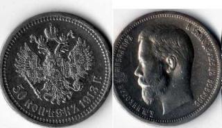 50 копеек. Российская империя. 1913г. Николай II.