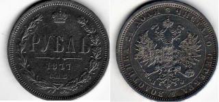 1 рубль. Российская империя. 1877г. Александр II.