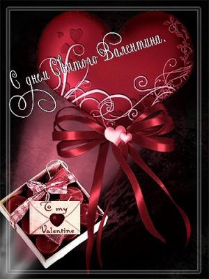 С Днём Святого Валентина !
