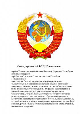 Герб Территориальной общины Донецкой Народной Республики (ДНР)