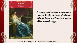 """"""" Художник жизни"""" А.П. Чехов"""